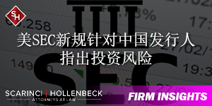 美SEC新规针对中国发行人指出投资风险